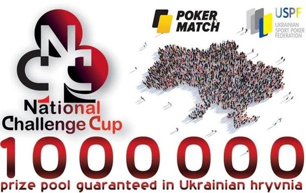В 11 городах Украины одновременно сразятся за 1,000,000 гривен в покерном турнире