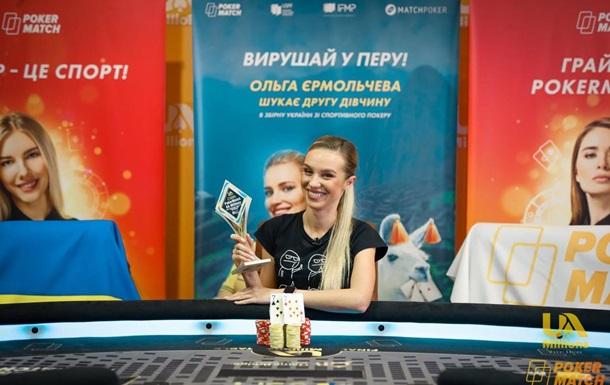Анна Мазно стала лучшей в отборе в покерную сборную Украины