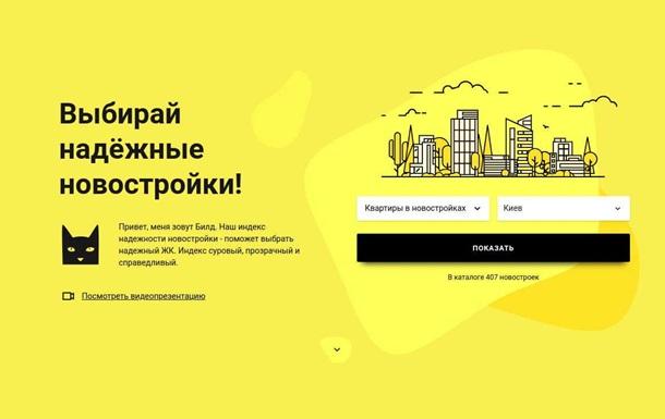 Украинский бизнес начал самостоятельно проверять законность новостроек