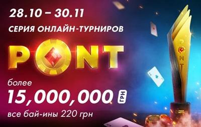 Покеристы заработали миллионы в серии турниров PONT на PokerMatch